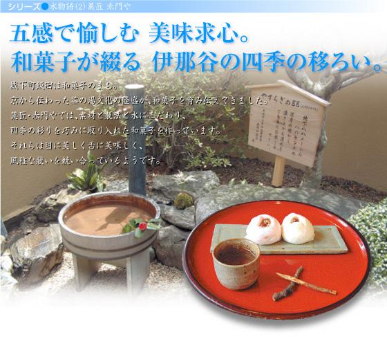 五感で楽しむ美味求心。和菓子が綴る伊那谷の四季移ろい。