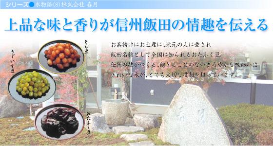 上品な味と香りが信州飯田の情趣を伝える