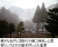 長野県南木曽町の深井戸